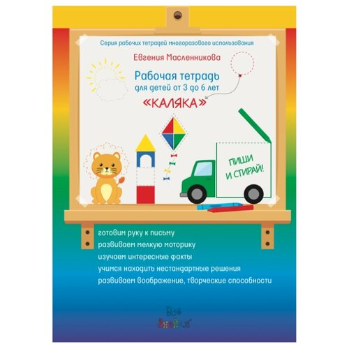 Купить Масленникова Е. Каляка. Рабочая тетрадь для детей от 3 до 6 лет , Всезнайки, Учебные пособия