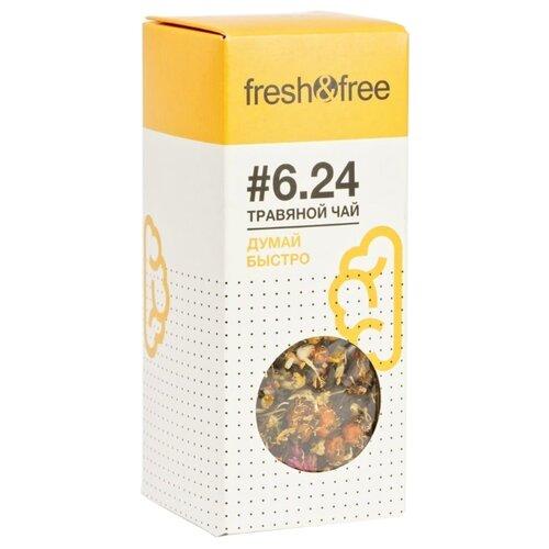 Чай травяной Fresh&free Думай быстро, 75 г чай травяной immuno 75 г