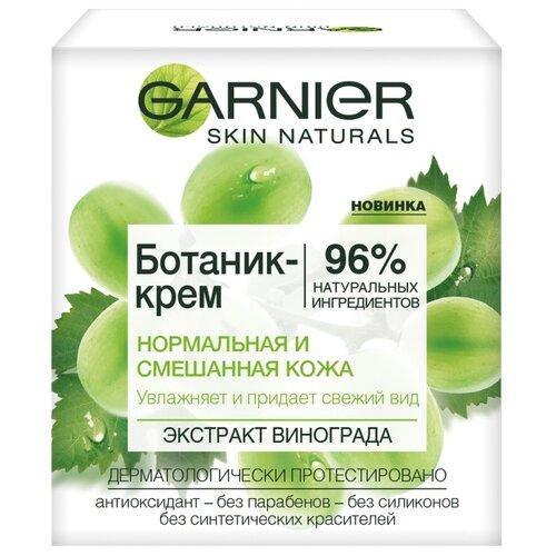GARNIER Ботаник-крем для лица Экстракт винограда, 50 мл набор масок для лица garnier garnier ga002lwfwxw5