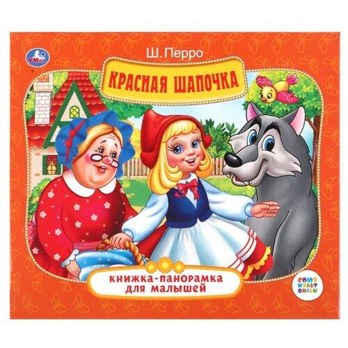 Купить Перро Ш. Книжка-панорамка для малышей. Красная Шапочка , Умка, Книги для малышей