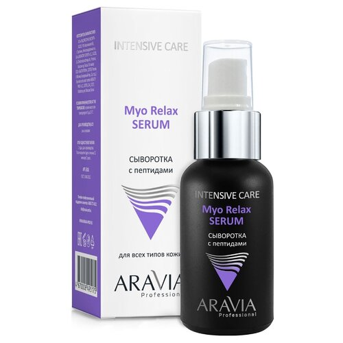 ARAVIA Professional Intensive Care Myo Relax-Serum Сыворотка для лица с пептидами, 50 мл