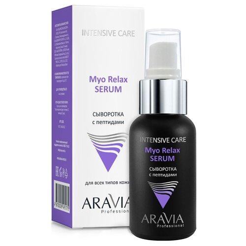 ARAVIA Professional Intensive Care Myo Relax-Serum Сыворотка для лица с пептидами, 50 мл aravia сыворотка флюид оживляющая vitality serum 150 мл