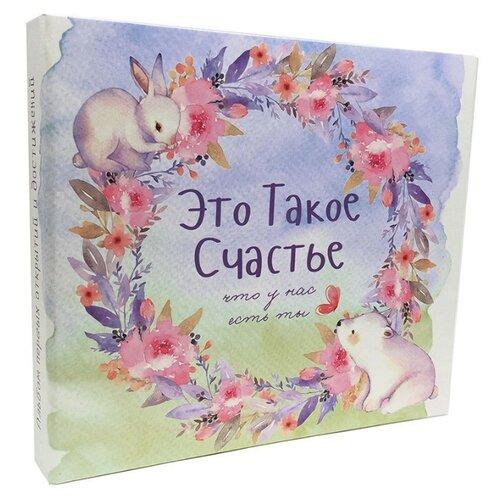 Купить Это такое счастье, Miaworkstudio, Книги для родителей
