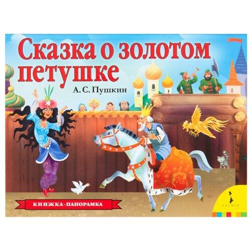 Купить Пушкин А.С. Книжка-панорамка. Сказка о золотом петушке , РОСМЭН, Книги для малышей