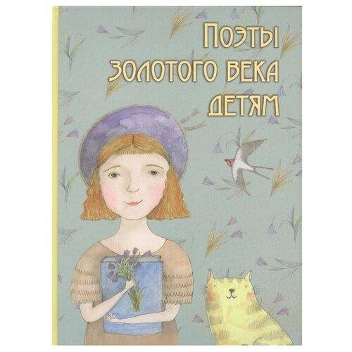 Купить Поэты золотого века детям, Оникс, Детская художественная литература