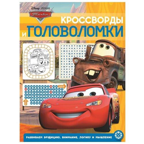 Тачки № 2014. Кроссворды и головоломки