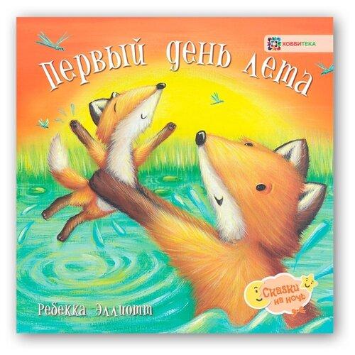 Купить Эллиотт Р. Сказки на ночь. Первый день лета , АСТ-Пресс, Книги для малышей