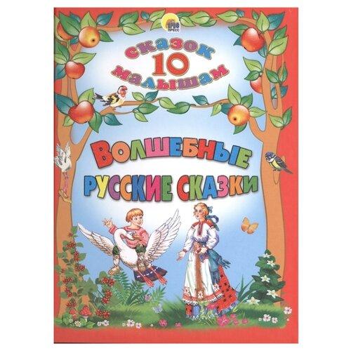 Купить 10 сказок малышам. Волшебные русские сказки, Prof-Press, Детская художественная литература