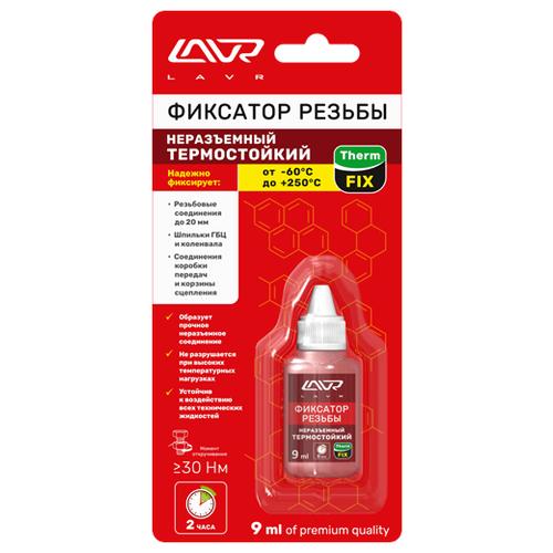 Высокотемпературный фиксатор резьбовых соединений сильной фиксации неразъемный Lavr 1732 9 мл