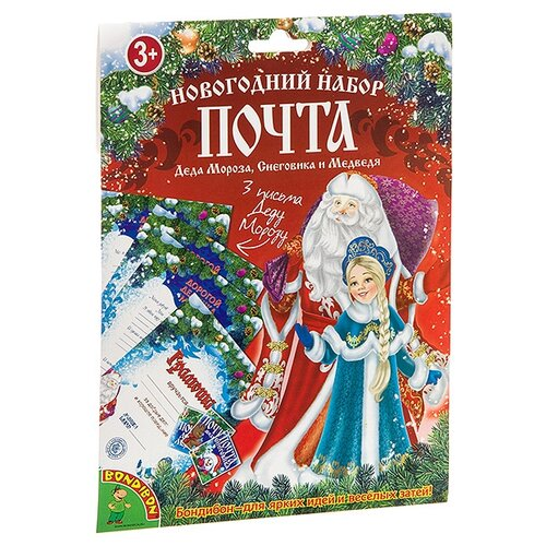 Купить BONDIBON Набор для творчества Письмо Деду Морозу (ВВ3021), Поделки и аппликации