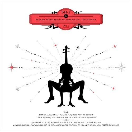 Би-2 & Prague Metropolitan Symphonic Orchestra. Vol. 2 (2 LP)