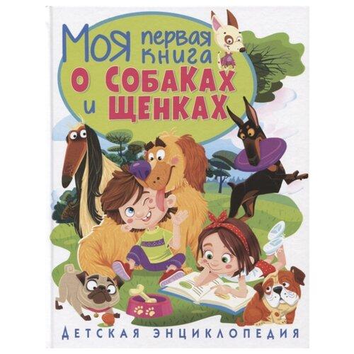 Купить Скиба Т. Моя первая книга о собаках и щенках. Детская энциклопедия , Владис, Познавательная литература