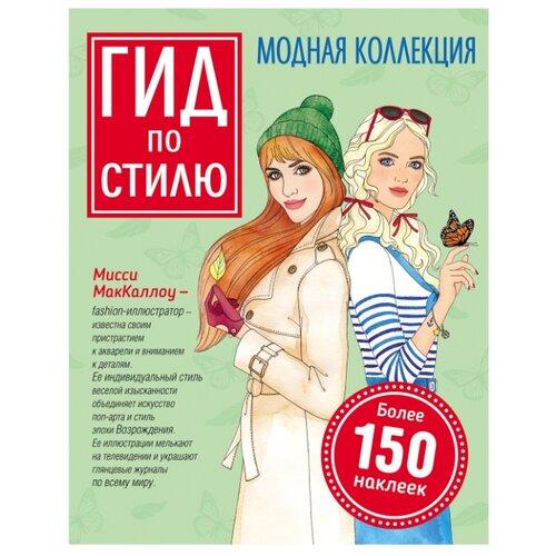 Купить Книжка с наклейками Гид по стилю. Модная коллекция , РОСМЭН, Книжки с наклейками