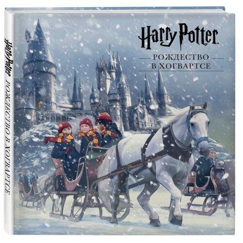 Купить Гарри Поттер. Рождество в Хогвартсе, ЭКСМО, Детская художественная литература