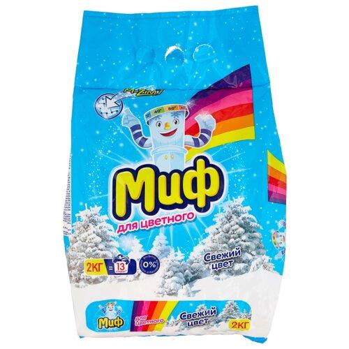 Стиральный порошок Миф Свежий цвет (автомат) пластиковый пакет 2 кг стиральный порошок миф свежий цвет 15кг