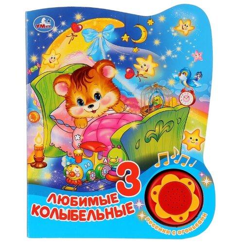Купить 1 кнопка, 3 песенки с огоньками. Любимые колыбельные, Умка, Книги для малышей