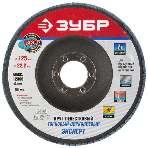 Фото - Лепестковый диск ЗУБР 36596-125-80 диск круг лепестковый зубр 125x22mm 36563 125 60