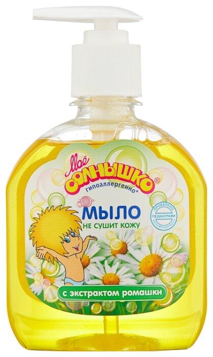 Моё солнышко Мыло жидкое с экстрактом ромашки 300 мл