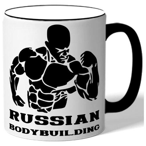 Кружка с цветной ручкой в подарок бодибилдеру Russian bodybuilding