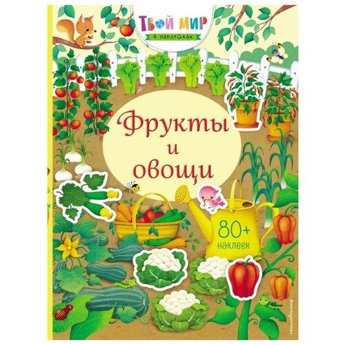 """Книжка с наклейками """"Фрукты и овощи"""""""
