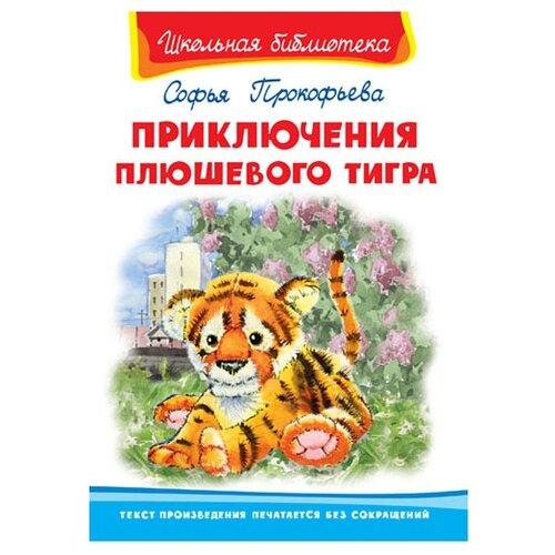 Прокофьева С. Л. Школьная библиотека. Приключения плюшевого тигра