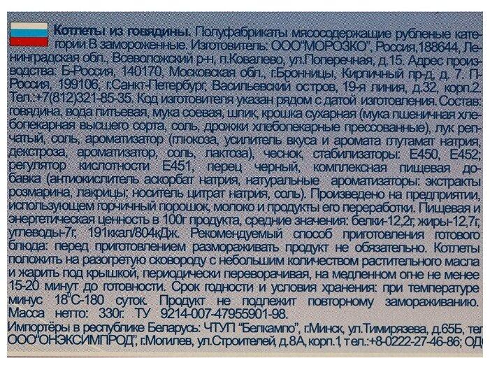 Морозко Замороженные котлеты из говядины 330 г