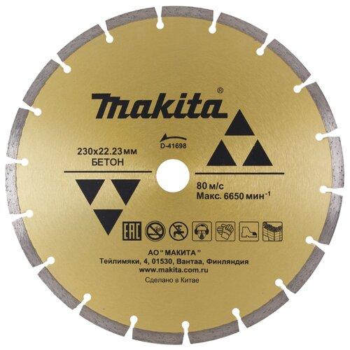 Диск алмазный отрезной 230x22.23 Makita D-41698 1 шт.