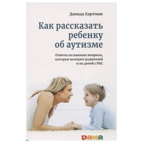 Купить Хартман Д. Как рассказать ребенку об аутизме , Рама Паблишинг, Книги для родителей