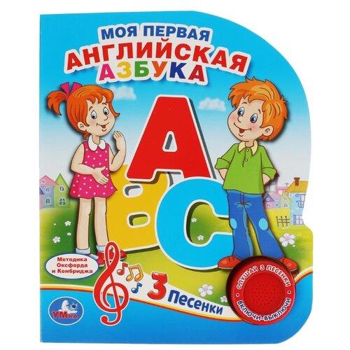 Купить Козунова А. Моя первая английская азбука (1 кн. 3 песенки) , Умка, Учебные пособия