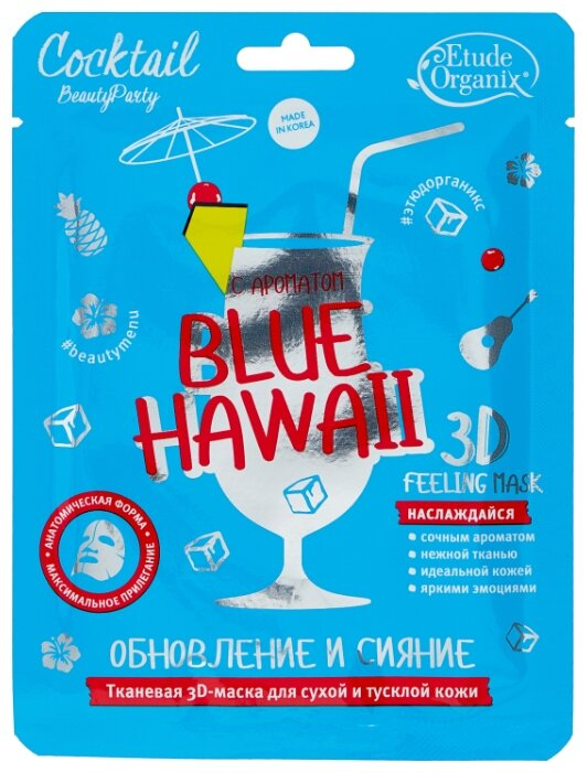 Etude Organix 3D-маска Обновление и сияние Blue Hawaii