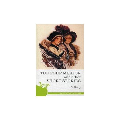 Купить О Генри (Портер Уильям Сидни) Четыре миллиона и другие рассказы. Учебное пособие , Норматика, Учебные пособия