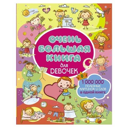 Купить Доманская Л.В. Очень большая книга для девочек , Малыш, Познавательная литература