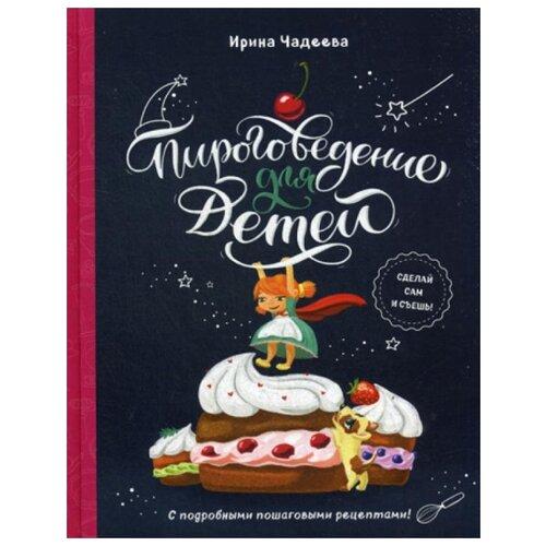 Купить Чадеева И.В. Пироговедение для детей , ЭКСМО, Книги для родителей