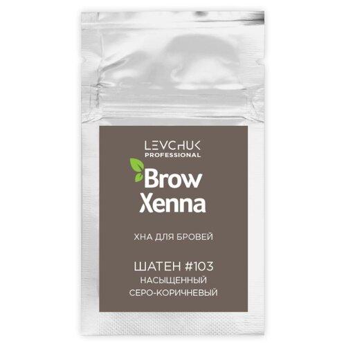 BrowXenna Хна для бровей саше 6 г шатен #103 насыщенный серо-коричневый