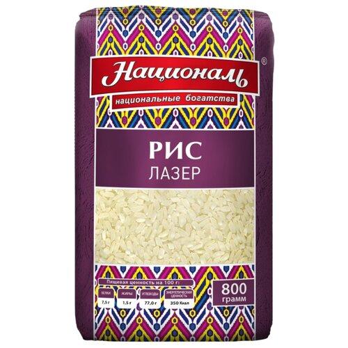 Рис Националь Лазер длиннозерный 800 г рис длиннозерный националь басмати 500 г