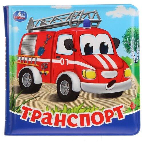 Купить Игрушка для ванной Умка Транспорт, Игрушки для ванной
