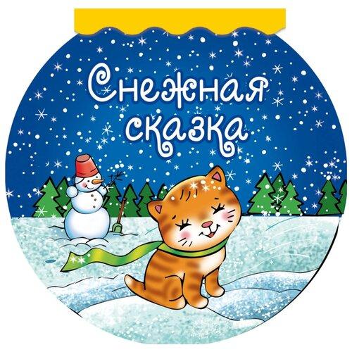 Купить Снежная сказка, Оникс, Книги для малышей
