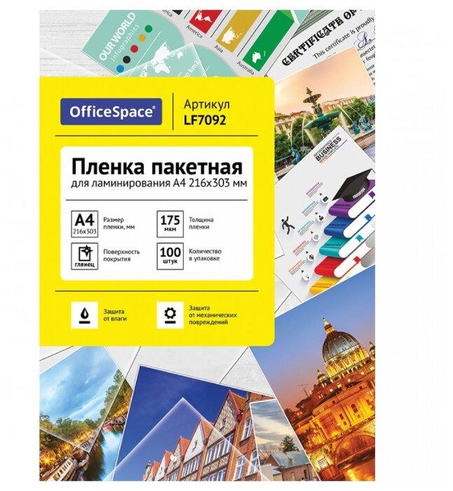 Пакетная пленка для ламинирования OfficeSpace A4 LF7092 175мкм