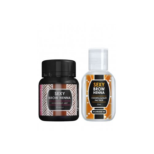 SEXY BROW HENNA комплект, хна для бровей 30 капсул + раствор минеральный 30мл коричневый sexy brow henna кондиционер для бровей 30 мл