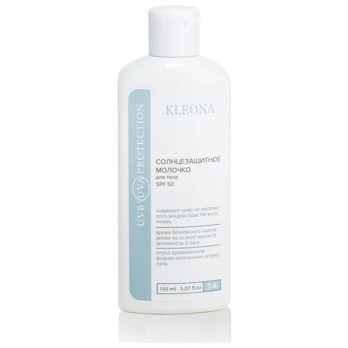 Kleona cолнцезащитное молочко SPF 50 150 мл artego cолнцезащитное масло sunrise protective oil 150 мл