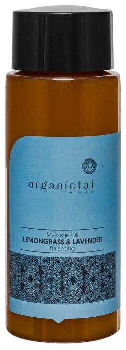 Масло для тела OrganicTai массажное Лемонграсс