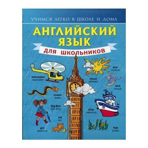 Фото - Матвеев С.А. Английский язык для школьников матвеев с английский язык для школьников