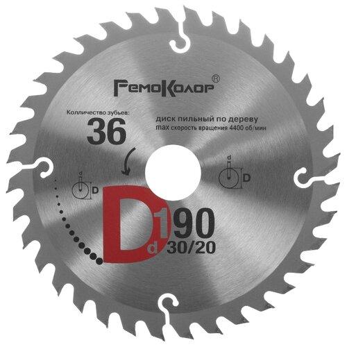 Пильный диск РемоКолор 74-1-192 190х30 мм