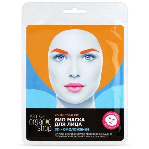 Organic Shop Art of Organic Shop био маска Youth Idealist 3D-омоложение egg organic маска