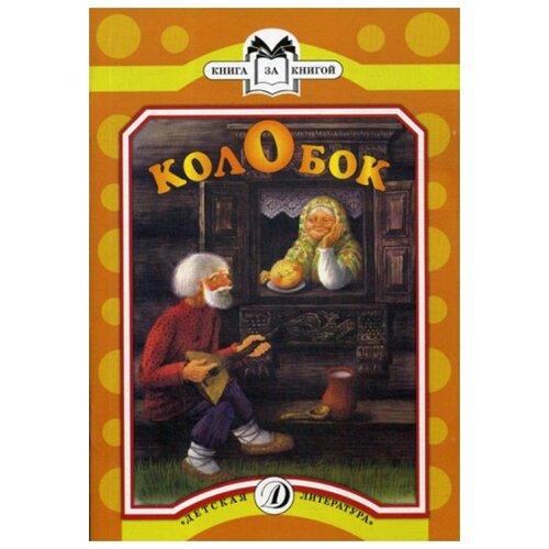 Купить Колобок, Детская литература, Детская художественная литература
