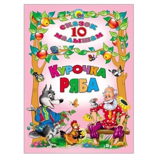 Купить 10 сказок малышам. Курочка Ряба, Проф-Пресс, Книги для малышей