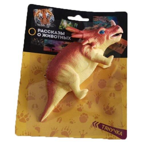 Купить Фигурка Играем вместе Рассказы о животных тянучка Динозавр стиракозавр W6328-218, Игровые наборы и фигурки