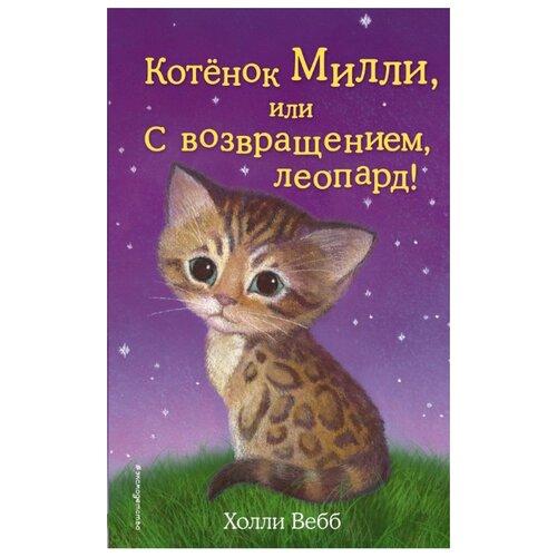 Вебб Х. Котёнок Милли, или С возвращением, леопард! вебб х дерево с секретом