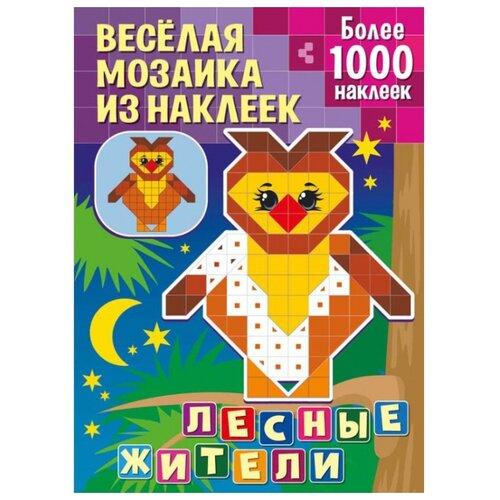 Фото - Книжка с наклейками Веселая мозаика из наклеек. Лесные жители nd play потешки раскладушки лесные тропинки