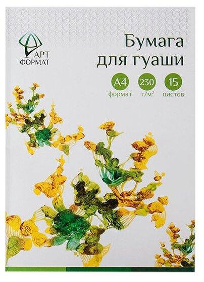 Бумага АРТформат для гуаши AF02-021-15 (A4), 230г/м², 15 л.